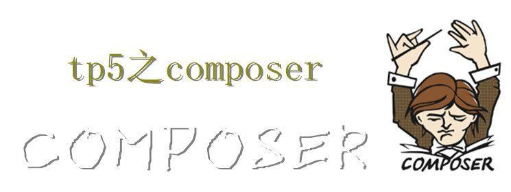 tp5之composer